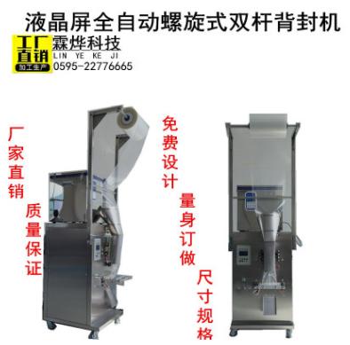 全自动螺旋式包装机械 多功能分装机 咖啡粉末液晶版全自动包装机