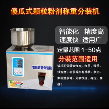 厂家直销分装机花钻茶叶颗粒粉剂称重数包振动式多功能分装机械厂