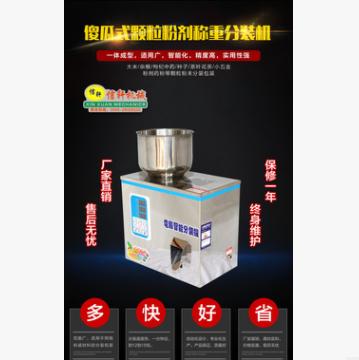 分装机花钻茶叶颗粒粉剂称重数包振动式多功能分装机械厂厂家直销