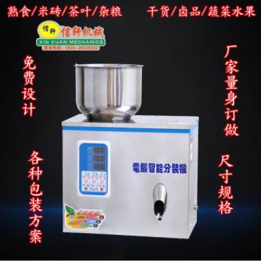 颗粒茶叶药材食品多功能包装机全自动颗粒称重数包分装机批发定制
