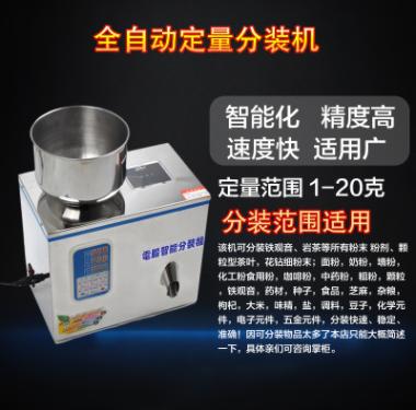 全自动颗粒称重数包分装机 粉剂末自动称重封口多功能包装机批发