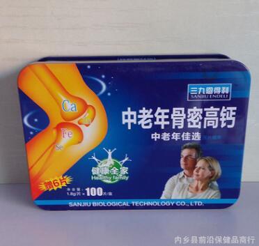 三九恩得利中老年骨密高钙片 中老年骨密钙 防伪查询