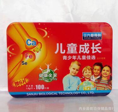 正品三九恩得利儿童成长高钙片 钙片 防伪查询