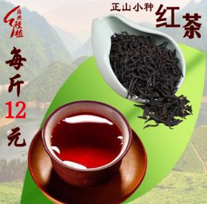 厂家定制直销武夷山红茶特级高山金骏眉散装茶叶野生正山小种红茶