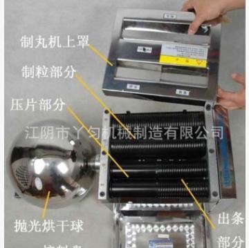 小型实验室制丸机,不锈钢中药制丸机,水密丸制丸机
