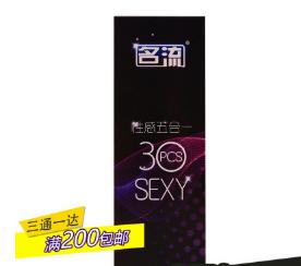 名流避孕安全套性感五合一30只 g点颗粒 凸点螺纹 成人性趣用品