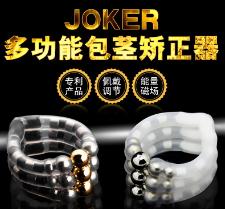 JOKER磁疗环男用锁精环包皮阻复矫正器套环 一件批发代发