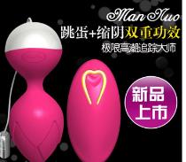 曼诺梦莎 梦莉 梦妮 缩阴聪明球跳蛋震动无线遥控成人情趣用品性