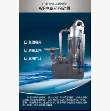 厂家直销 WF型中草药吸尘粉碎机 刀片式粉碎机 磨粉机 打粉机
