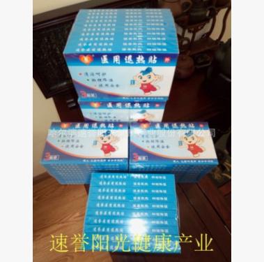 非进口中国速誉退热贴冰凉贴安全无刺激医用型宝宝成人感冒贴批发