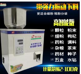 2-100克分装机 颗粒粉剂五谷药粉调料面粉定量分装机 灌装机