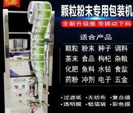 全自动袋泡茶机 自动计量包装机 颗粒种子调料茶叶分装机封口机
