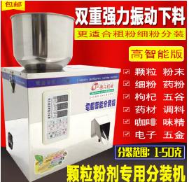 1-50克定量分装机全自动粉末分装机药材分装机食品分装机计量定量