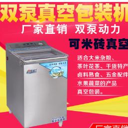 全自动食品大米砖熟食粽子真空包装机抽真空机封口机商用干湿两用