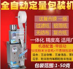 全自动三边封颗粒袋泡茶种子咖啡茶末中药粉末分装打包装机灌装机