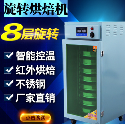 全自动旋转红外线食品花茶叶中药材除湿烘干机烘焙机提香机8层