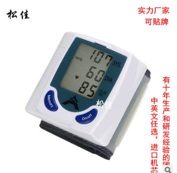 松佳 智能家用电子血压计腕式手腕血压仪器 厂家批发外贸血压计