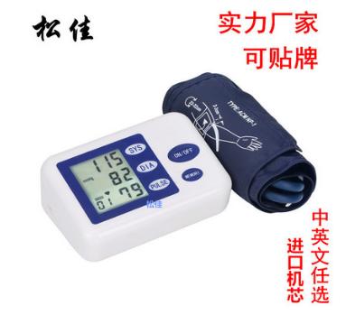 松佳 智能全自动电子血压计手臂式 家用 血压仪器 厂家批发血压计