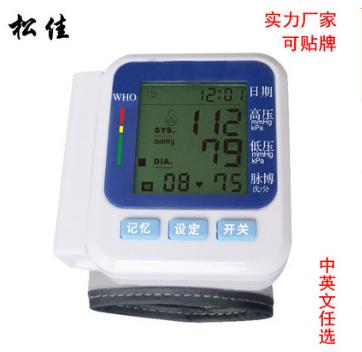 松佳 手腕式 全自动智能家用 血压计 语音型 可语音播报血压仪器