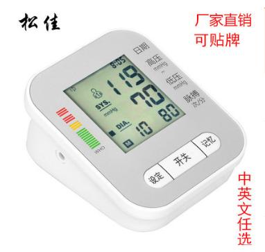 松佳 手臂式全自动电子血压计语音 家用 血压仪中英文可出口厂家