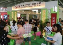 2017中国国际营养健康产业博览会