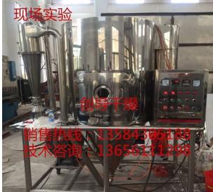 喷雾干燥机 氨基酸 聚乙烯专用干燥机 全不锈钢制造 【创导干燥】