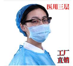 厂家直销一次性医疗耗材 医用口罩 三层一次性无纺布防尘口罩