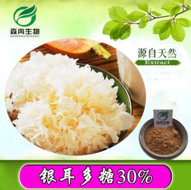 森冉生物天然真菌提取 银耳提取物/银耳多糖30%