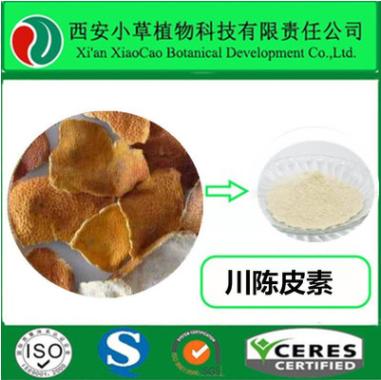 专业工厂供应包邮寄 植物提取物 蜜橘黄素 川陈皮素98%