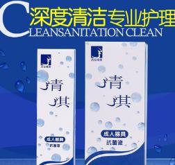 清淇消毒喷剂20ml 成人器具消毒液杀菌清洁护理 成人用品