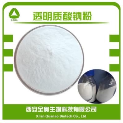 透明质酸钠粉末 透明质酸 玻尿酸粉 100g每瓶