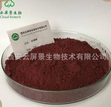 虾青素1% 天然虾青素 规格1%-10% 欢迎咨询 雨生红球藻提取物