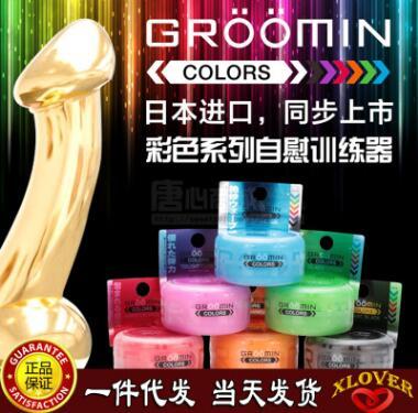 日本groomin彩色便携式飞机杯男用自慰器 深圳性保健品