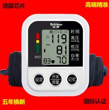 瑞晨电子血压计升级充电款 智能语音臂式血压测量仪体检专用