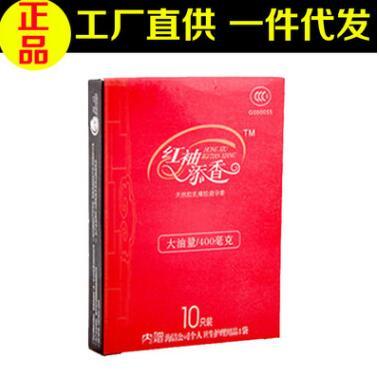 正品雅润红袖添香男用超薄大油量10只装安全避孕套成人性用品