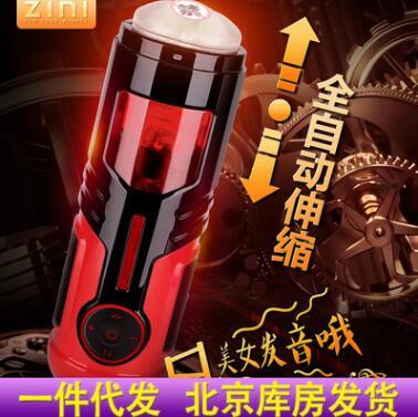 ZINI音浪免提式飞机杯男用自慰器全自动伸缩发音成人情趣用品