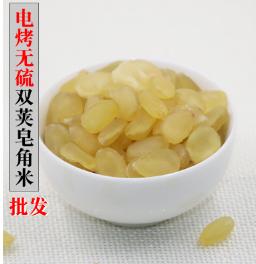 野生皂角米 双荚饱满 大颗粒 精品批发雪莲子皂荚米传统滋补