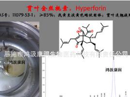 贯叶金丝桃素 植物提取,Hyperforin,CAS:11079-53-1 纯度85%