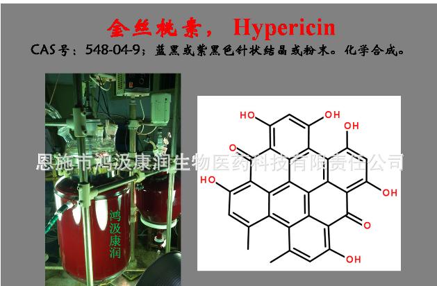 合成 金丝桃素 高纯度 Hypericin,CAS:548-04-9 纯度:90%
