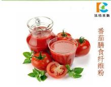番茄膳食纤维 番茄纤维粉 1公斤起订 长期供应