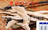 薯蓣皂甙 薯蓣皂苷98% 重楼皂苷III