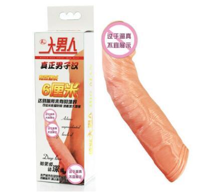 百乐大男人空心阳具 加粗加长套增长6厘米可反复使用 情趣用品