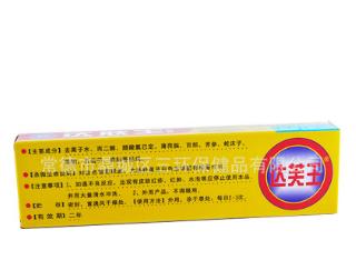 批发达肤王达芙王草本乳膏软膏15g 迪美生物