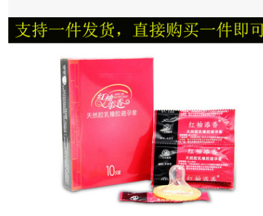 正品红袖添香安全套房事情趣用避孕套超薄安全套一件代发批发