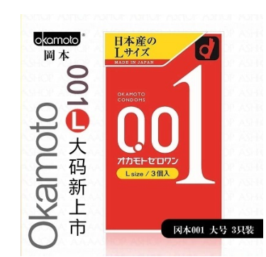 日本原装冈本001安全套3只装创意超薄避孕套成人用品