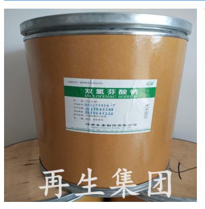 现货供应 双氯芬酸钠 双氯灭痛 99%原料 品质保证 一公斤起订