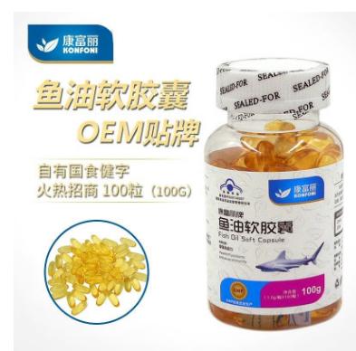 康富丽牌鱼油软胶囊100粒软胶囊批发 老年保健食品招商