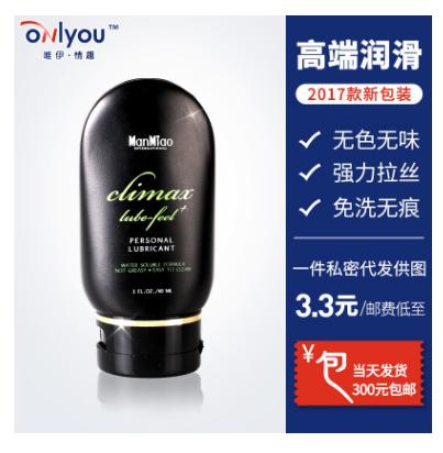 Maomiao漫渺水溶性人体润滑剂液体按摩油spa滋养不干涩成人批代发