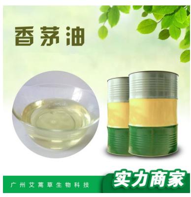 香茅精油 植物精油 身体护理精油