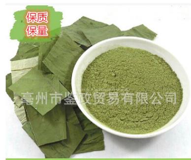 批发 荷叶粉 散装 荷叶细粉2斤 冬瓜荷叶颗粒茶原料仅剩4.2吨